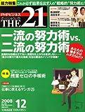 THE 21 (ざ・にじゅういち) 2008年 12月号 [雑誌]