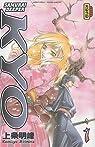 Samurai Deeper Kyo : Intégrale tome 1 et 2