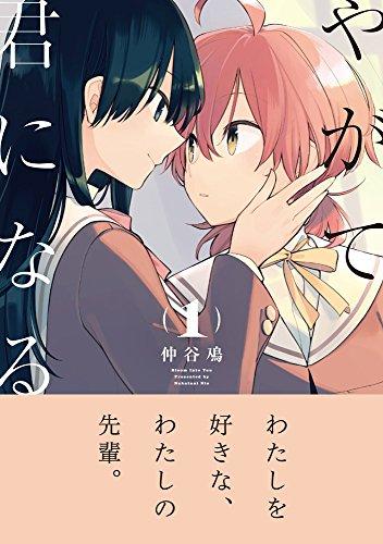 やがて君になる (1) (電撃コミックスNEXT)