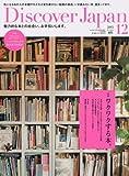 Discover Japan (ディスカバー・ジャパン) 2015年 12月号
