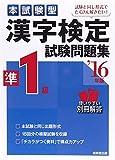 本試験型 漢字検定準1級試験問題集〈'16年版〉