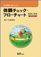 生活機能と薬からみる 体調チェック・フローチャート 解説と活用 第2版
