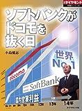 ソフトバンクがドコモを抜く日 (週刊ダイヤモンド 特集BOOKS(Vol.46))