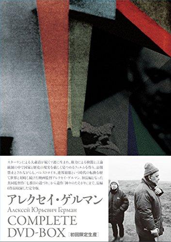 アレクセイ・ゲルマン コンプリートDVD-BOX(初回限定生産)[DVD]