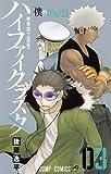 ハイファイクラスタ 3 (ジャンプコミックス)