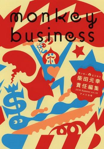 モンキービジネス 2010 Summer vol.10 アメリカ号