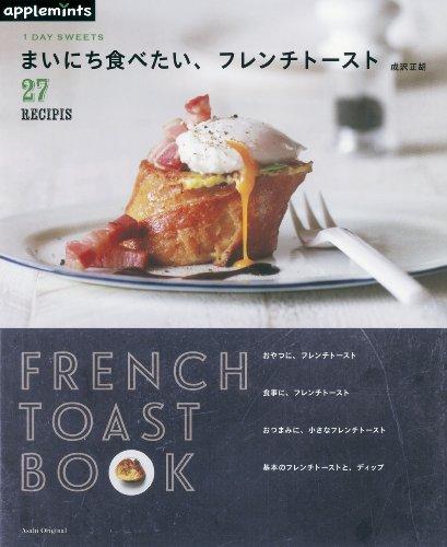 1day sweets まいにち食べたい、フレンチトースト (アサヒオリジナル)