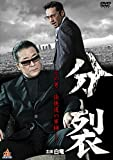 分裂[DVD]