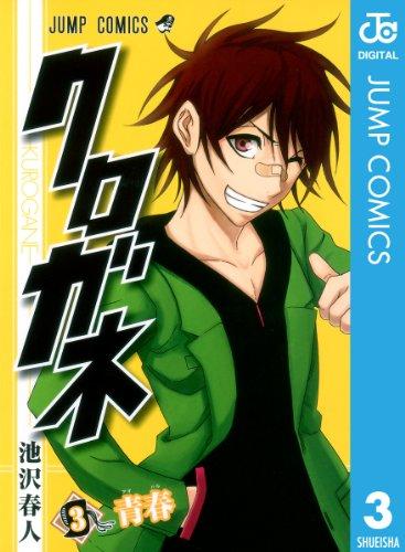 クロガネ 3 (ジャンプコミックスDIGITAL)