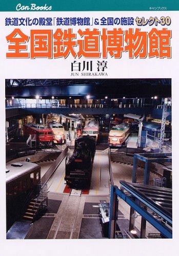 全国鉄道博物館(JTBキャンブックス)