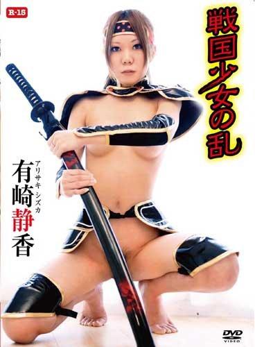 有崎静香 戦国少女の乱 [DVD]