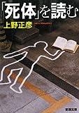 「死体」を読む