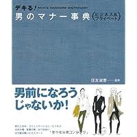 デキる!男のマナー事典―ビジネス&プライベート
