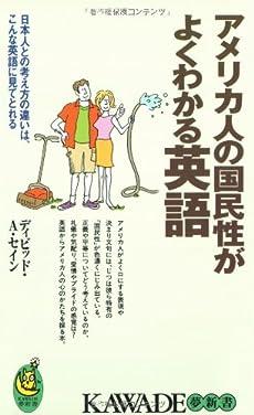 アメリカ人の国民性がよくわかる英語―日本人との考え方の違いは、こんな英語に見てとれる (KAWADE夢新書)