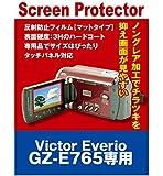 液晶保護フィルム ビデオカメラ Victor Everio GZ-E765専用(反射防止フィルム・マット)【クリーニングクロス付】