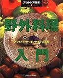野外料理入門―アウトドア・クッキングギア大百科 (アウトドア選書)