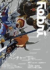 Febri Vol.32は「デジモンアドベンチャー tri.」特集
