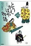 とりかえばや物語 21世紀版少年少女古典文学館