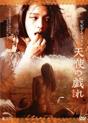"""ビビアン・スー """"ヌードの天使""""シリーズ ビビアン・スーの天使の戯れ [DVD]"""