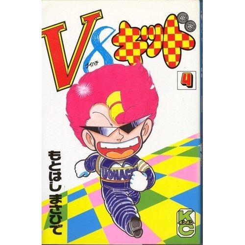V8キッド:画像/壁紙[漫画]