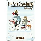 はなまる幼稚園 5 (ヤングガンガンコミックス)