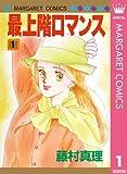 最上階ロマンス 1 (マーガレットコミックスDIGITAL)