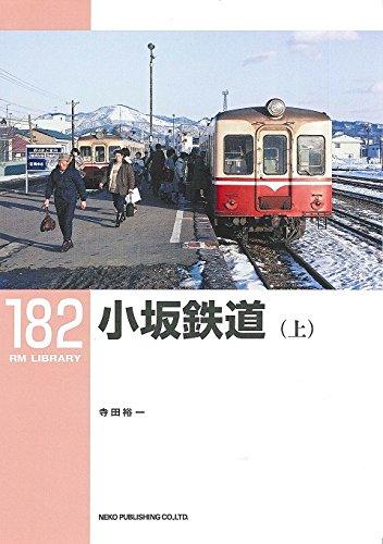 小坂鉄道(上) (RM LIBRARY 182)