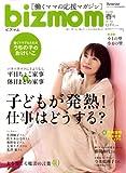bizmom (ビズマム) 2009年 04月号 [雑誌]