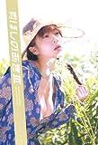 月刊ほしのあき 3 (3) (SHINCHO MOOK 93)