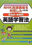 NHK英語講座を利用した〈具体的・効率的〉英語学習法