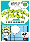 The National School of The Books: ココロのついてない1日