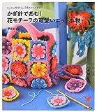 かぎ針であむ!  花モチーフの可愛いニット小物―シュシュやミトン、三角ストールまで (セレクトBOOKS)