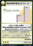 家庭用燃料電池エネファーム 【サポート】 SP-ENEOS-2 (地球環境カードゲーム マイアース シングルカード)