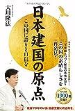 日本建国の原点 (OR books)