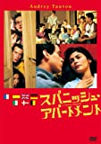 スパニッシュ・アパートメント [DVD]