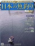 週刊 日本の魚釣り 2013年 7/31号 [分冊百科]
