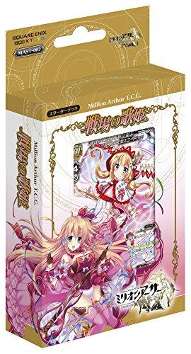 ミリオンアーサートレーディングカードゲーム スターターデッキ 「戦場の歌姫」 (MAST-002)