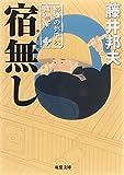 宿無し-柳橋の弥平次捕物噺(3) (双葉文庫)