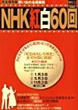 NHK紅白60回増刊 NHKウィークリーステラ [雑誌]