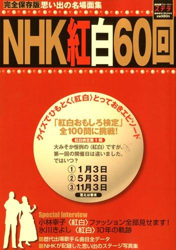 NHKウィークリーステラ増刊 完全保存版 NHK紅白60回 [雑誌]