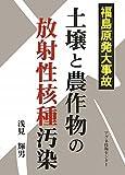 福島原発大事故 土壌と農作物の放射性核種汚染