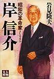 岸信介―昭和の革命家