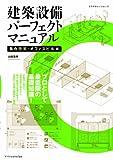 建築設備パーフェクトマニュアル[集合住宅・オフィスビル編]