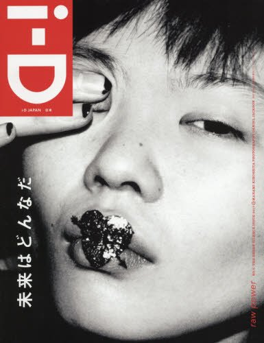 i-D JAPAN 2017年Vol.3 大きい表紙画像