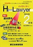 月刊 Hi Lawyer (ハイローヤー) 2013年 02月号 [雑誌]