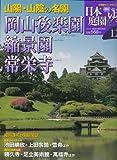 日本庭園をゆく 山陽・山陰の名園 岡山後楽園・縮景園・常栄寺 12