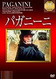 パガニーニ [DVD]
