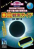 日食観測ガイド―2009年7月22日日本で最大級の皆既日食 (ニューワイド学研の図鑑 観察ブック)