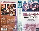 青春のサボイ・ボール [VHS]