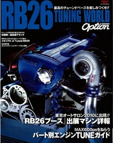 RB26 TUNING WORLD(powered by O (SAN-EI MOOK)